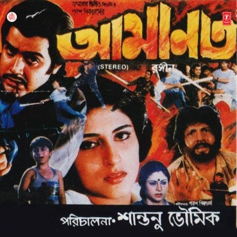 antarale bengali movie mp3 song