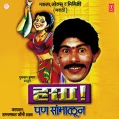 Hasa Pan Sambhaloon Songs