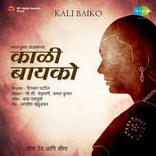 Kali Baiko Songs
