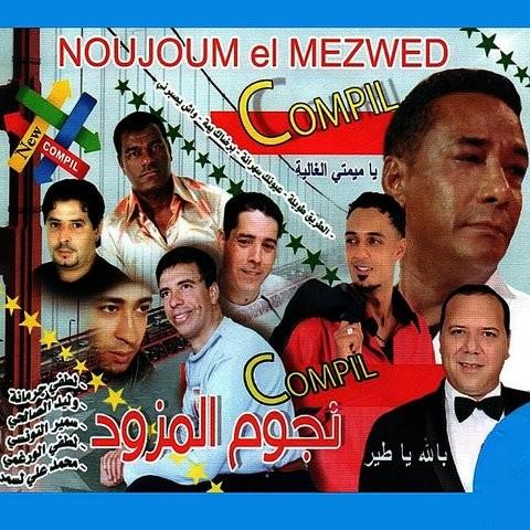 mezwed tounsi mp3 free