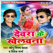 Devra Ke Khelauna - Single Songs