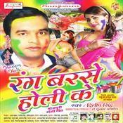 Rang Barse Holi Ke Songs