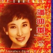 Qing Ren Qiao Songs