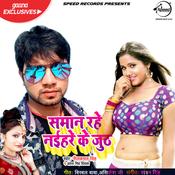 Saman Rahe Naeehare Ke Juth Shankar Singh Full Mp3 Song