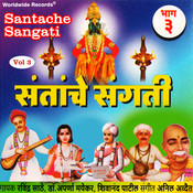 Santache Sangati -  Vol. 3 Songs