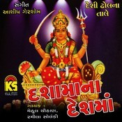Dashamana Deshma Songs