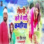 Ropani Kare Me Bathe Kamariya Song