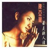 Ruo Shi Ting Ren Jiang Songs