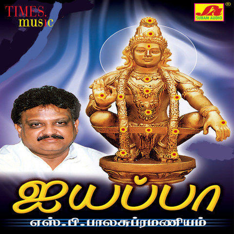 ayyappa thrippadam song mp3 download