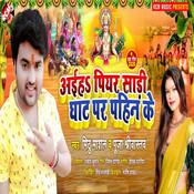 Chhathi Ghate Raheke Ba Ghunghata Tan Ke Song
