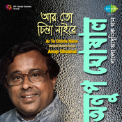 Aar To Chinta Nai - Anup Ghosal Songs