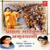 Prayag Mahakumbh Amritwani Songs