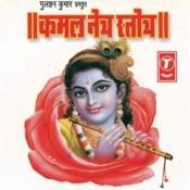 Kamal Netra Stotra Songs
