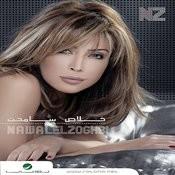 Khalas Samaht Songs
