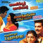 Manippoor Maamiyaar-Soundaryame Varuga Varuga-Atthanaiperum Utthamarthana Songs