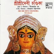 Sri Sri Devi Chandika Songs