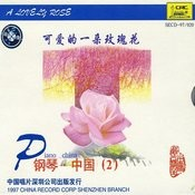 Chinese Piano: Vol. 2 - A Lovely Rose (Gang Qin Zhong Guo Er: Ke Ai De Yi Duo Mei Gui Hua) Songs