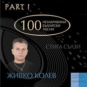 100 Unforgettable Bulgarian Pop Songs By Songwriter Jivko Kolev - Part I Songs