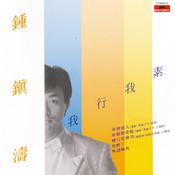 Back To Black Series - Wo Xing Wo Su Songs
