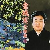 Minoru Kinjo Zenkyoku Shu 1 Songs