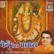 Mainu Tera Aasra Songs