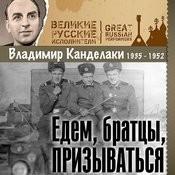 Едем, Братцы, Призываться (1935 - 1952) Songs