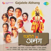 Gajalele Abhang Songs