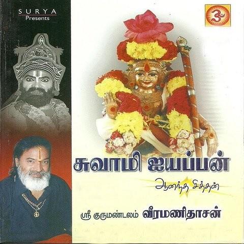 Sabarimala swami ayyappan serial