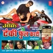 Aava Tanki Full Kardi Songs
