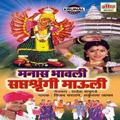 Manas Bhavli Saptashrungi Mauli Songs