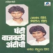 Ghanti Vajavali Antichi Songs