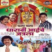 Chala Chala Dharavi Aaiche Jatarala Songs