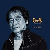 Tsuki No Hana Songs
