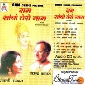 Ram Saancho Tero Naam Songs