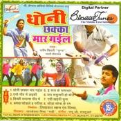 Dhoni Chhakka Maar Gaeel Songs