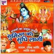 Tera Naam Japu Song