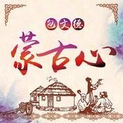 蒙古心 Songs