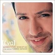 Den Ftes Esi (Single) Songs