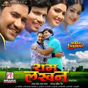 Ram lakhan फिल्म