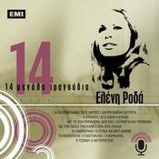 14 Megala Tragoudia - Eleni Roda Songs