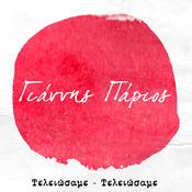Teliosame - Teliosame Songs