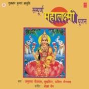 Sampooran Mahalaxmi Poojan Songs