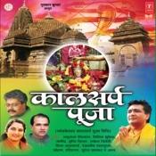 Treymbakeshwar Ke Dhaam Pahali Baar Song