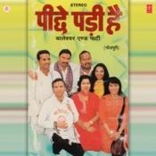 Pichhe Padi Hai Songs