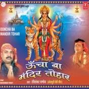 Ooncha Ba Mandir Tohaar Songs
