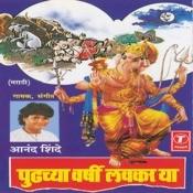 Pudchya Varshi Lavkarya Songs