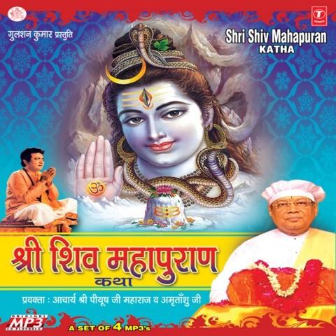 SHIV MAHAPURAN (Sanskrit-Hindi) Sampoorn