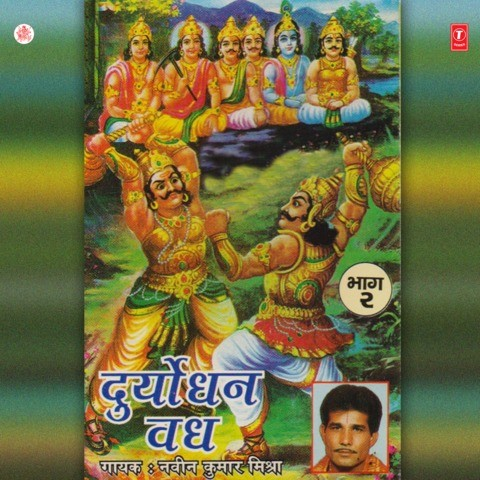Duryodhan Vadh Songs Download: Duryodhan Vadh MP3 Songs Online Free