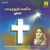 Paadithuthi Maname Tamil Christian Songs Songs