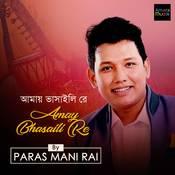Amay Bhasaili Re Songs